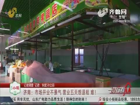 【记者调查】济南:市场开业不景气 营业五天想退租 难!