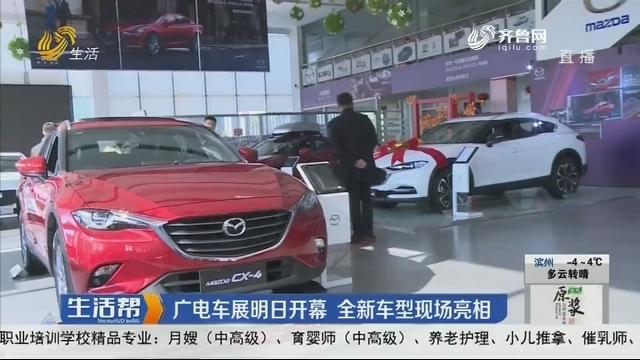 广电车展12月5日开幕 全新车型现场亮相