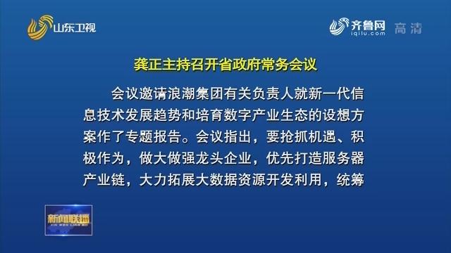 龚正主持召开省政府常务会议