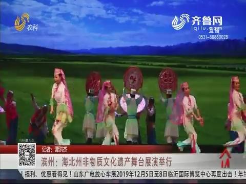 滨州:海北州非物质文化遗产舞台展演举行