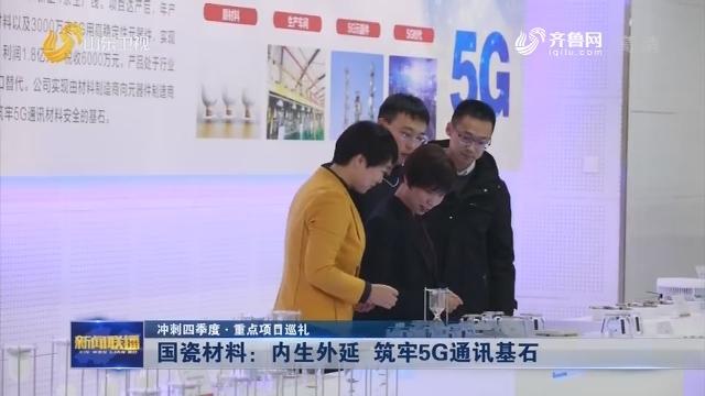 【冲刺四季度·重点项目巡礼】国瓷材料:内生外延 筑牢5G通讯基石