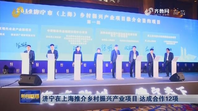 济宁在上海推介乡村振兴产业项目 达成合作12项