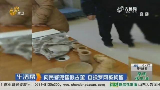 德州:向民警兜售假古董 自投罗网被拘留