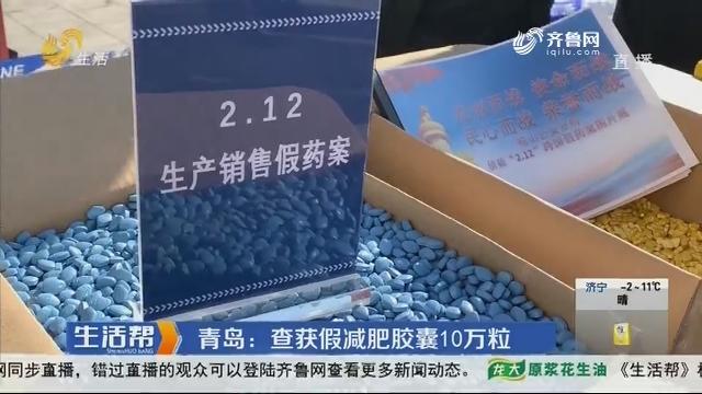青岛:查获假减肥胶囊10万粒