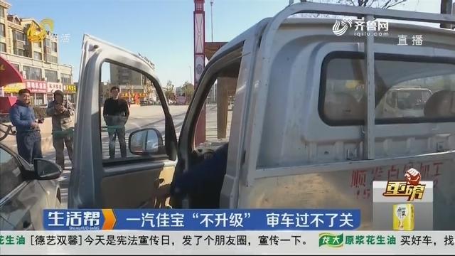 """【重磅】潍坊:一汽佳宝""""不升级"""" 审车过不了关"""