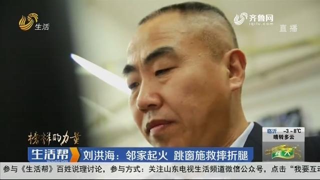 【榜样的力量】刘洪海:邻家起火 跳窗施救摔折腿