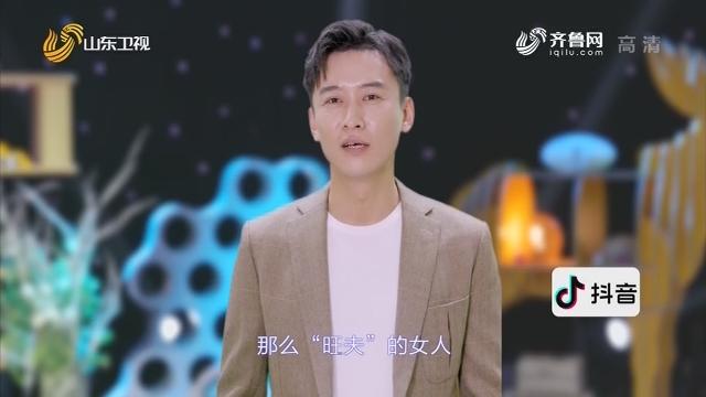 20191204《最炫国剧风》:旺夫女人的特质