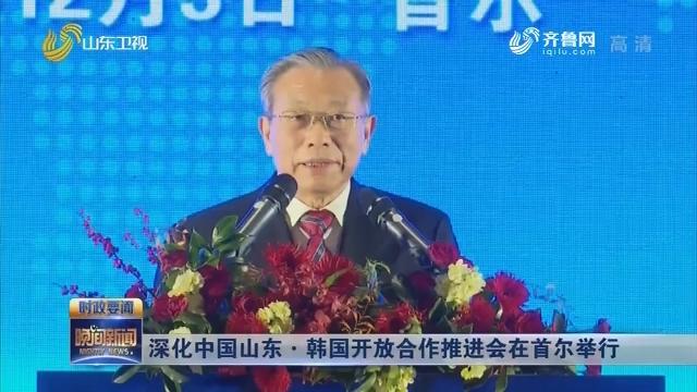 深化中国山东·韩国开放合作推进会在首尔举行