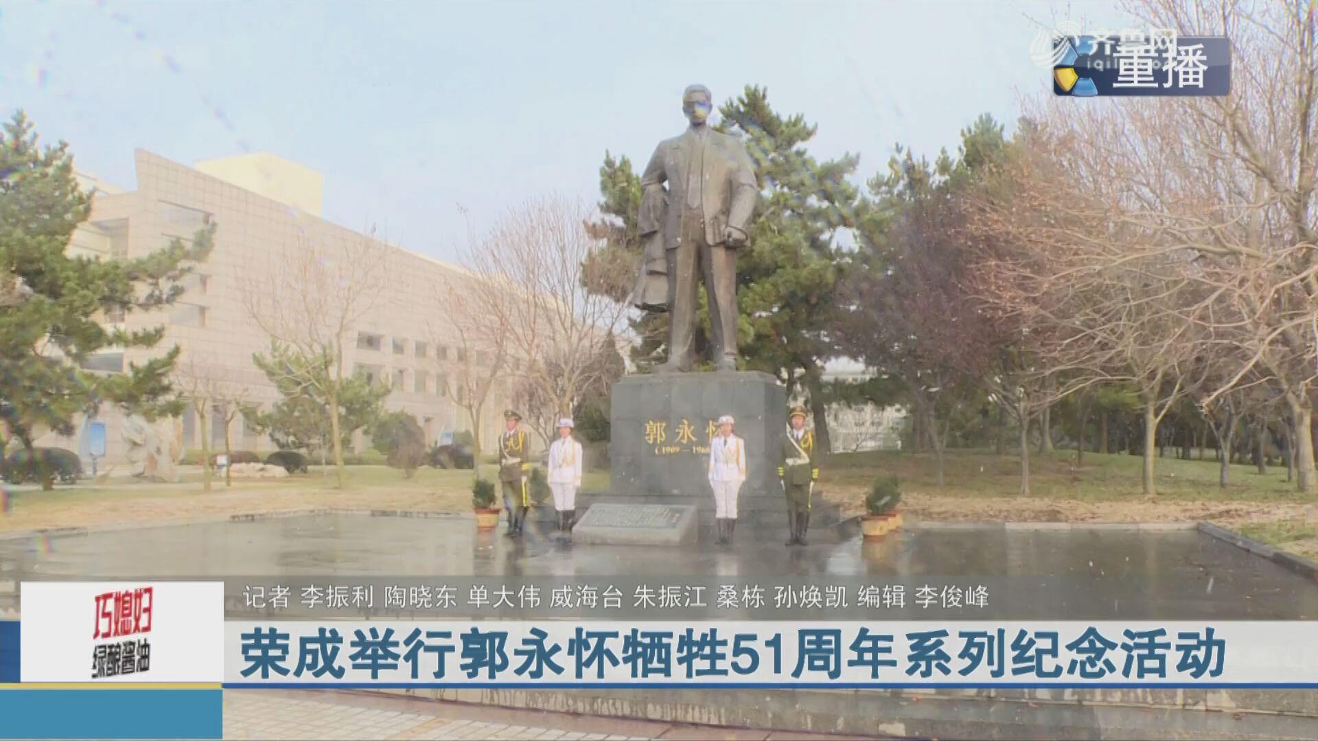 荣成举行郭永怀牺牲51周年系列纪念活动