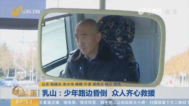 【闪电新闻排行榜】乳山:少年路边昏倒 众人齐心救援
