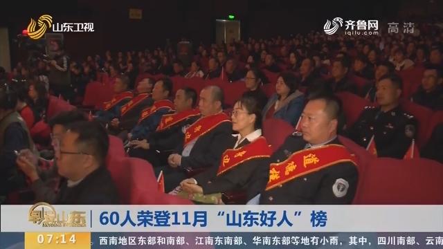 """【闪电新闻排行榜】60人荣登11月""""山东好人""""榜"""