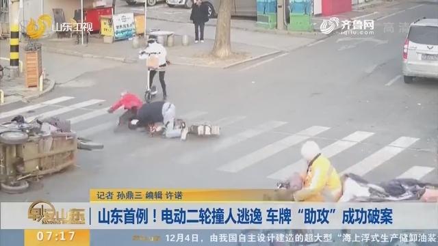 """【闪电新闻排行榜】山东首例!电动二轮撞人逃逸 车牌""""助攻""""成功破案"""