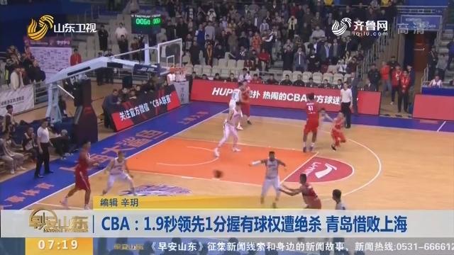 CBA:1.9秒领先1分握有球权遭绝杀 青岛惜败上海