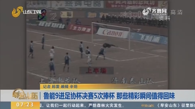 鲁能9进足协杯决赛5次捧杯 那些精彩瞬间值得回味