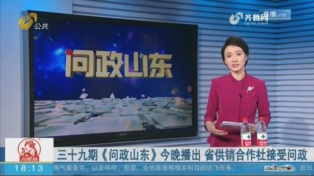 三十九期《问政山东》12月5日晚播出 省供销合作社接受问政
