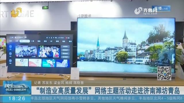 """""""制造业高质量发展""""网络主题活动走进济南潍坊青岛"""
