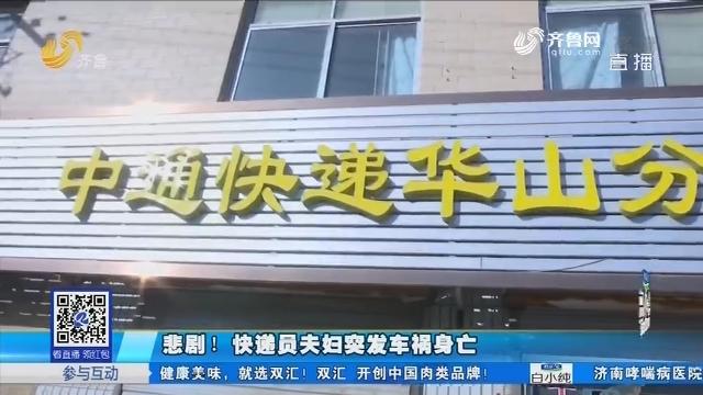 济南:悲剧!快递员夫妇突发车祸身亡