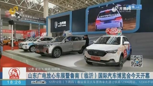 山东广电放心车展暨鲁南(临沂)国际汽车博览会12月5日开幕