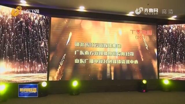 """山东广播电视台斩获""""TV地标""""四项大奖"""