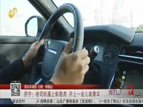 【群众车课堂】济宁:老司机遇上新路虎 开上一会儿就晕车