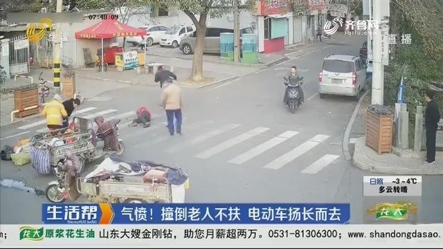 济南:气愤!撞倒老人不扶 电动车扬长而去