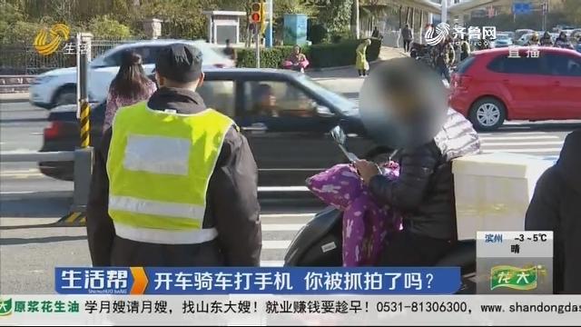 济南:开车骑车打手机 你被抓拍了吗?