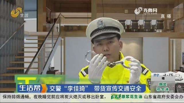 """潍坊:交警""""李佳琦"""" 带货宣传交通安全"""