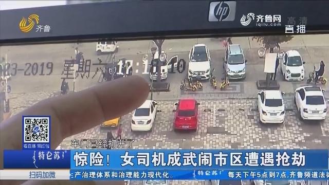 惊险!女司机成武闹市区遭遇抢劫