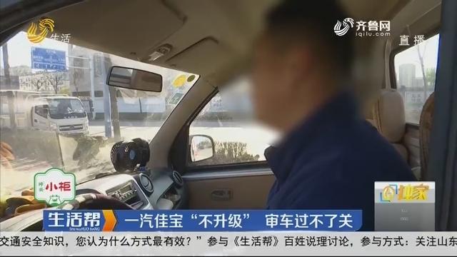 """【独家】潍坊:一汽佳宝""""不升级"""" 审车过不了关"""