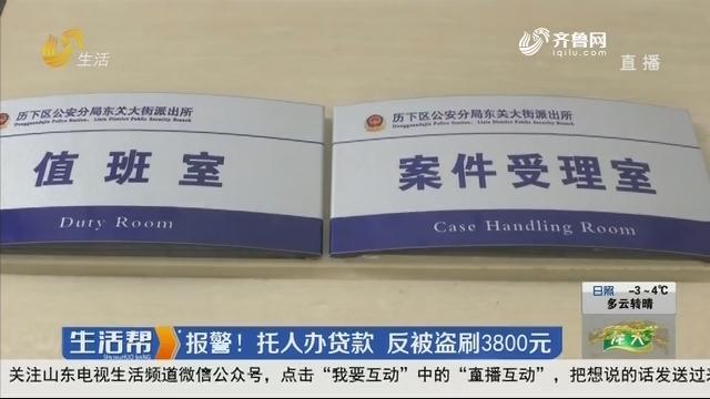 济南:报警!托人办贷款 反被盗刷3800元