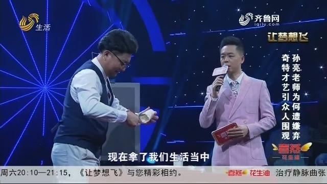 20191205《让梦想飞》:李伟发挥出色 李晓鹏能否守擂成功