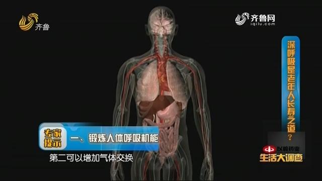 2019年12月05日《生活大调查》:深呼吸是老年人的长寿之道?