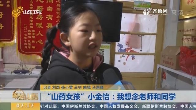 """【闪电新闻排行榜】""""山药女孩""""小金怡:我想念老师和同学"""