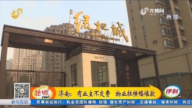 济南:有业主不交费 物业拉横幅催款