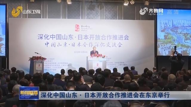 深化中国山东·日本开放合作推进会在东京举行