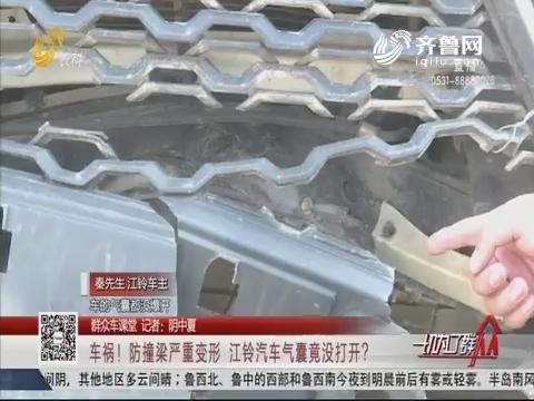 【群众车课堂】车祸!防撞梁严重变形 江铃汽车气囊竟没打开?