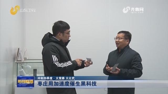 【冲刺四季度·大竞赛 大比武】枣庄用加速度催生黑科技