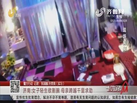 【警方行动】济南:女子轻生欲割腕 母亲跨越千里求助