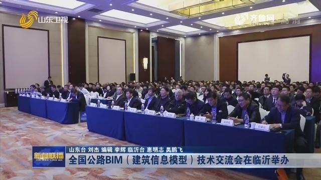 全国公路BIM(建筑信息模型)技术交流会在临沂举办