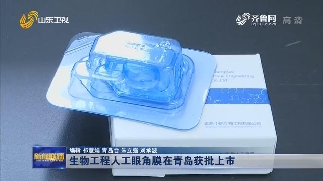 生物工程人工眼角膜在青岛获批上市
