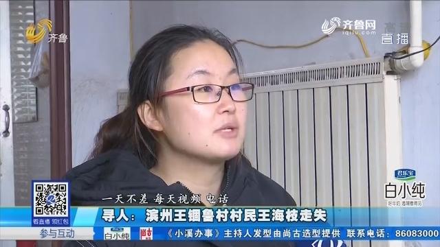 寻人:滨州王锢鲁村村民王海枝走失