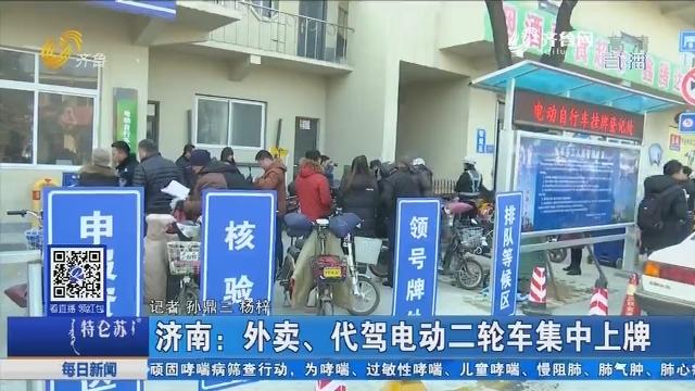 济南:外卖、代驾电动二轮车集中上牌