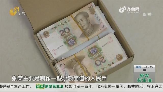 青岛:没钱还房贷?男子造4万假币