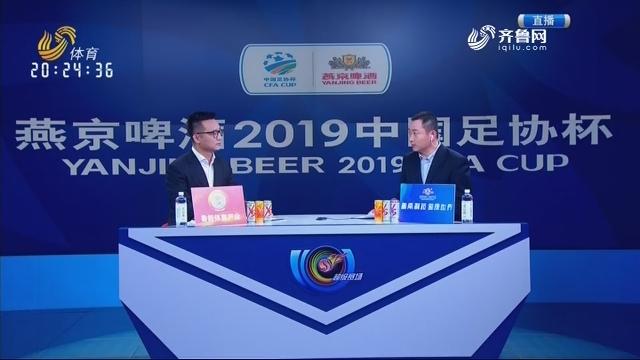 上海绿地申花VS山东鲁能泰山(中)