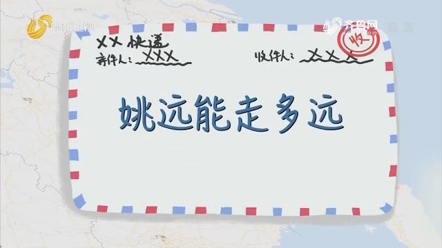 20191206《最炫国剧风》:姚远能走多远
