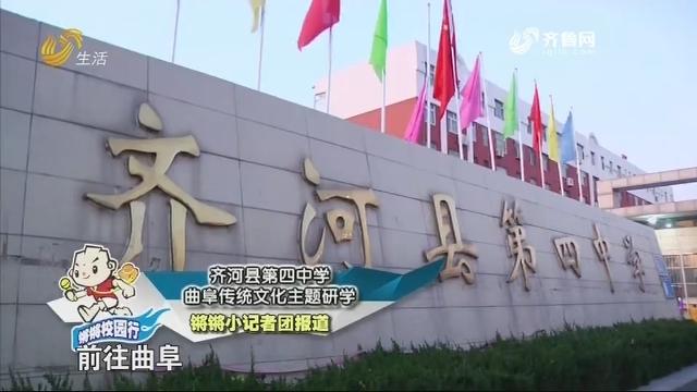 20191207《锵锵校园行》:齐河县第四中学曲阜传统文化主题研学