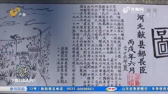 【拉呱带你耍】淄河齐陵图