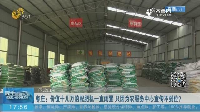 枣庄:价值十几万的配肥机一直闲置