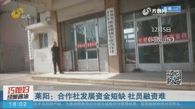 莱阳:合作社发展资金短缺 社员融资难