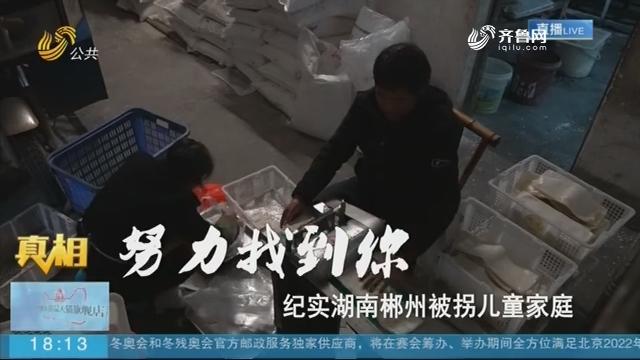 """【再探""""梅姨""""背后】湖南郴州被拐儿童家庭现状"""